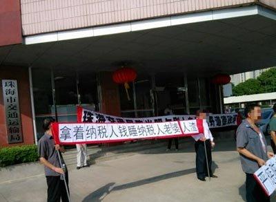 政府机关门前抗议官员以权谋色