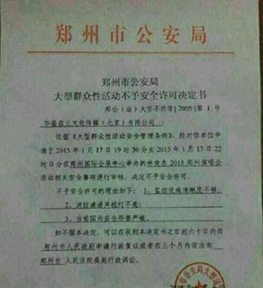 图为郑州警方文件。