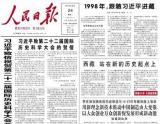 习近平1998年进藏:在高原将氧气袋让给记者