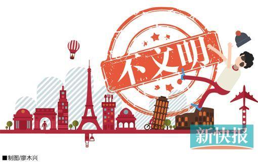 有媒体报道称上海一游客因不文明行为被拒入境,但已证实并非如此;但旅行社提醒,多国入境信息己联网,游客因不文明行为被拒入境是可能的,出国行应注意个人言行