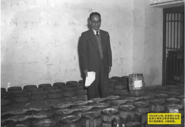 1950年12月,台湾银行开放金库让媒体记者参观新台币发行准备黄金,以昭信用。