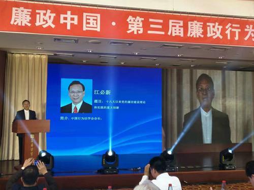 中国行为法学会会长江必新