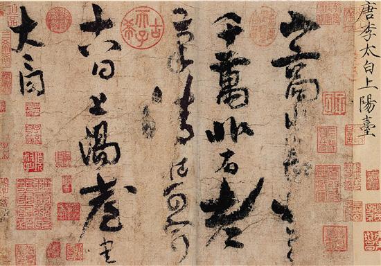唐 李白 上阳台帖 纸本 28.5×38.1cm