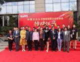 瑾晔工业大麻科技成为中国法治理事和共建单位