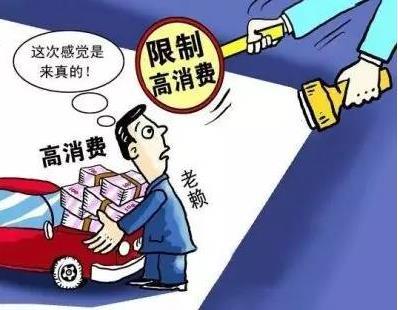 尚雯婕被限制高消费 被法院限制高消费怎么解除?